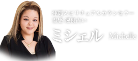 沖縄スピリチュアルカウンセラー 霊感 透視占い - ミシェルロゴ